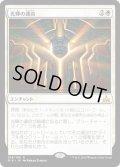 【JPN】光輝の運命/Radiant Destiny[RIX_018R]