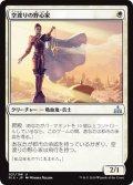 【JPN】空渡りの野心家/Skymarcher Aspirant[RIX_021U]