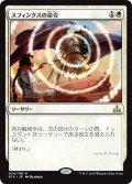 【JPN】スフィンクスの命令/Sphinx's Decree[RIX_024R]