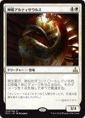 【JPN】神殿アルティサウルス/Temple Altisaur[RIX_028R]
