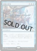【JPN】提督の命令/Admiral's Order[RIX_031R]
