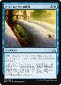 【JPN】オラーズカからの排斥/Expel from Orazca[RIX_037U]