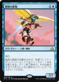 【JPN】戦凧の匪賊/Warkite Marauder[RIX_060R]