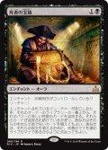 【JPN】死者の宝箱/Dead Man's Chest[RIX_066R]