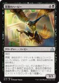 【JPN】霊廟のハーピー/Mausoleum Harpy[RIX_078U]
