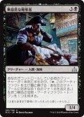 【JPN】無慈悲な略奪者/Pitiless Plunderer[RIX_081U]