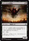 【JPN】サディストの空渡り/Sadistic Skymarcher[RIX_085U]