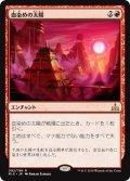 【JPN】血染めの太陽/Blood Sun[RIX_092R]