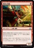 【JPN】勇敢な海賊/Daring Buccaneer[RIX_098U]