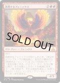 【JPN】再燃するフェニックス/Rekindling Phoenix[RIX_111M]
