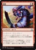 【JPN】激怒/See Red[RIX_112U]