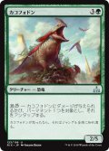 【JPN】カコフォドン/Cacophodon[RIX_123U]