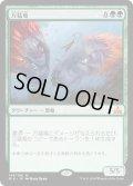 【JPN】万猛竜/Polyraptor[RIX_144M]