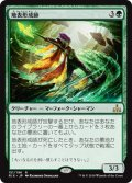 【JPN】地表形成師/World Shaper[RIX_151R]