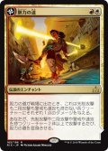 【JPN】胆力の道/制覇の塔、メッツァーリ/Path of Mettle/Metzali, Tower of Triumph[RIX_165R]