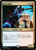 【JPN】変幻の襲撃者/Protean Raider[RIX_167R]