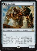 【JPN】黄金の守護者/黄金炉の駐屯所/Golden Guardian/Gold-Forge Garrison[RIX_179R]