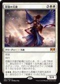 【JPN】恩寵の天使/Angel of Grace[MTG_RNA_001M]