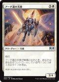 【JPN】アーチ道の天使/Archway Angel[MTG_RNA_003U]