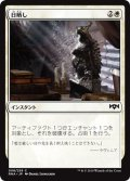 【JPN】★Foil★日晒し/Expose to Daylight[MTG_RNA_008C]