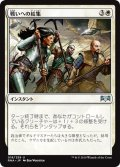 【JPN】★Foil★戦いへの結集/Rally to Battle[MTG_RNA_018U]