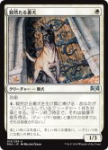 【JPN】★Foil★毅然たる番犬/Resolute Watchdog[MTG_RNA_019U]