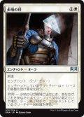 【JPN】歩哨の印/Sentinel's Mark[MTG_RNA_020U]
