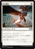 【JPN】空の縛め/Sky Tether[MTG_RNA_021U]
