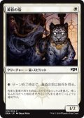 【JPN】★Foil★黄昏の豹/Twilight Panther[MTG_RNA_028C]