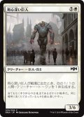 【JPN】★Foil★用心深い巨人/Watchful Giant[MTG_RNA_030C]