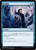 【JPN】★Foil★精神純化/Clear the Mind[MTG_RNA_034C]