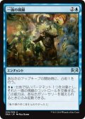 【JPN】★Foil★一面の視線/Eyes Everywhere[MTG_RNA_038U]