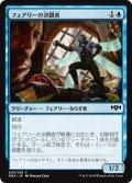 【JPN】フェアリーの決闘者/Faerie Duelist[MTG_RNA_039C]