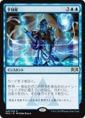 【JPN】★Foil★予知覚/Precognitive Perception[MTG_RNA_045R]