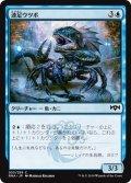 【JPN】速足ウツボ/Skitter Eel[MTG_RNA_053C]