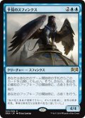 【JPN】予見のスフィンクス/Sphinx of Foresight[MTG_RNA_055R]