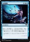 【JPN】★Foil★思考崩壊/Thought Collapse[MTG_RNA_057C]