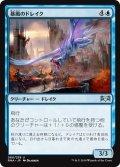 【JPN】暴風のドレイク/Windstorm Drake[MTG_RNA_060U]