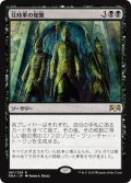 【JPN】★Foil★往時軍の覚醒/Awaken the Erstwhile[MTG_RNA_061R]