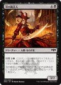 【JPN】刃の曲芸人/Blade Juggler[MTG_RNA_063C]