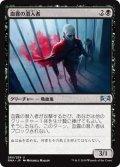 【JPN】血霧の潜入者/Bloodmist Infiltrator[MTG_RNA_065U]
