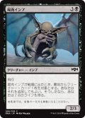 【JPN】★Foil★屍肉インプ/Carrion Imp[MTG_RNA_066C]