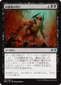 【JPN】肉儀場の叫び/Cry of the Carnarium[MTG_RNA_070U]