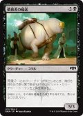 【JPN】★Foil★債務者の輸送/Debtors' Transport[MTG_RNA_072C]