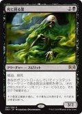 【JPN】死に到る霊/Pestilent Spirit[MTG_RNA_081R]
