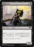 【JPN】★Foil★疫病ワイト/Plague Wight[MTG_RNA_082C]