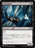【JPN】尖塔の刻み虫/Spire Mangler[MTG_RNA_086U]