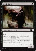 【JPN】★Foil★血に飢えた影/Thirsting Shade[MTG_RNA_087C]