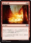 【JPN】燃え立つ門/Gates Ablaze[MTG_RNA_102U]