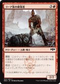 【JPN】ゴーア族の破壊者/Ghor-Clan Wrecker[MTG_RNA_103C]
